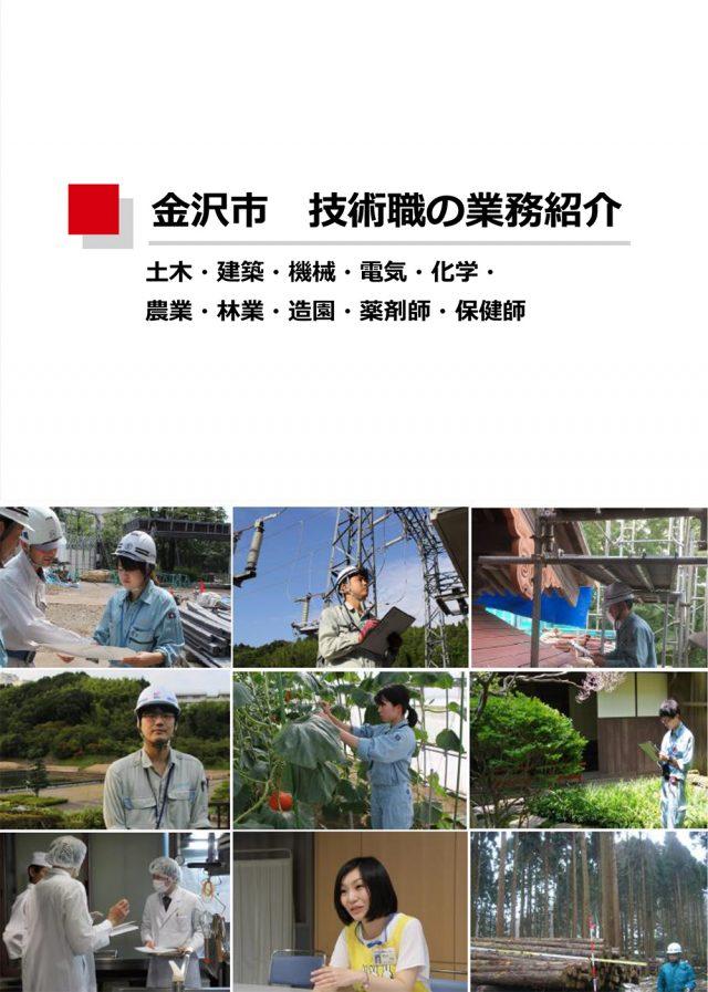 金沢市 技術職の業務紹介