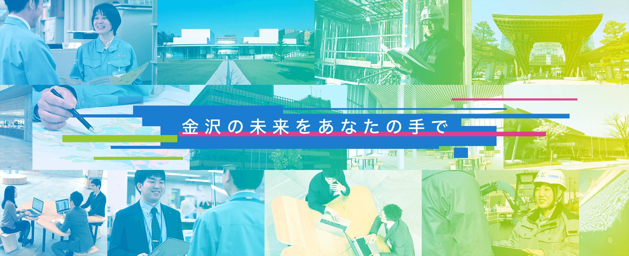 金沢の未来をあなたの手での画像