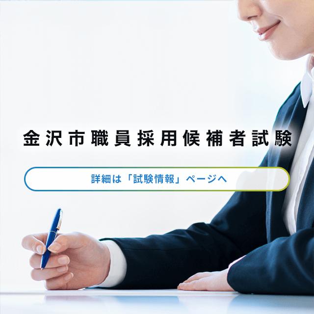 金沢市職員採用候補者試験の画像